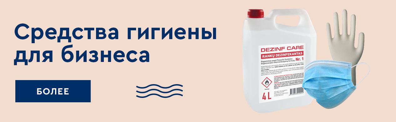 Higienos prekės verslui LV-RU