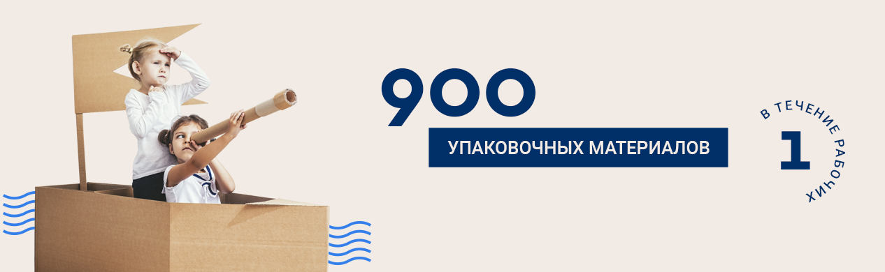 900 pakavimo medžiagų LV-RU